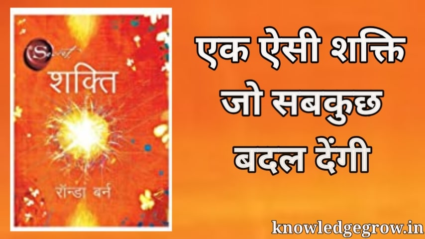 the power book summary in Hindi By Rhonda Byrne