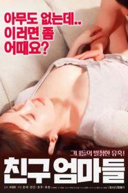 Friend's Mothers Full Korea Adult 18+ Movie Online