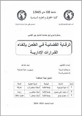 مذكرة ماستر: الرقابة القضائية في الطعن بإلغاء القرارات الإدارية PDF