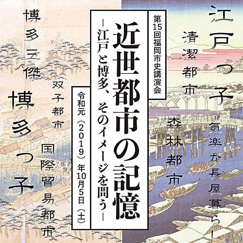 第15回福岡市史講演会「近世都市の記憶 ―江戸と博多、そのイメージを問う―」