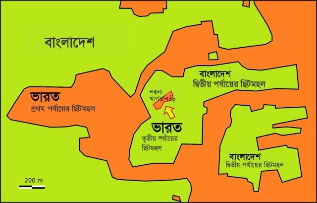 দহলা খাগড়াবাড়ি (Dahala Khagrabari) ছিটমহল