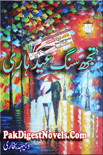 Tujh Sung Eid Hari Novel By Wajeeha Bukhari Pdf Free Download