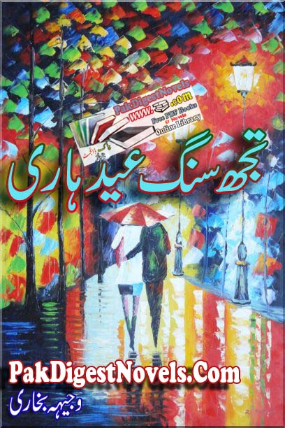 Tujh Sung Eid Hari Novel By Wajeeha Bukhari Pdf Free Download