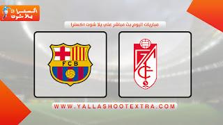 مباراة برشلونة وغرناطة اليوم 21-09-2019 الدوري الاسباني