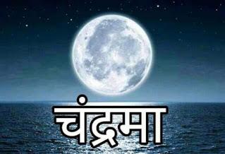 चाँद (Moon)