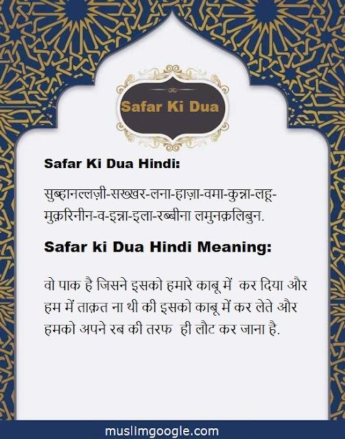 Safar ki Dua in Hindi: