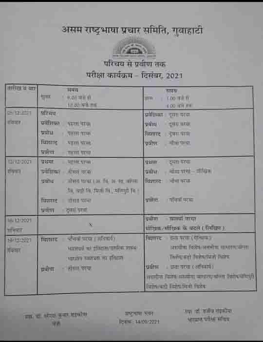 Assam Hindi Exam Routine