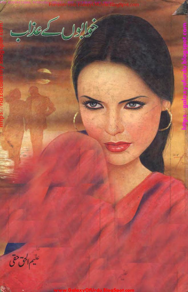 Khawabon Kay Azaab by ALEEM UL HUQ HAQI