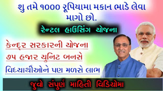 The Modi Government is intending to use 1 lakh empty lodging units JNNURM and RAY under this plan.