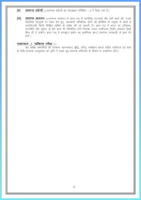 latest-govt-jobs-uttarakhand-public-service-commission-ukpsc-assistant-engineer-ae-recruitment-indiajoblive.com_page-0017