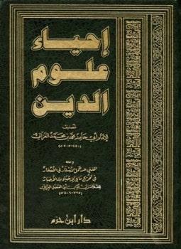 تحميل كتاب احياء علوم الدين word