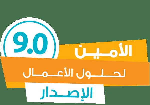 برنامج الأمين 9 للمحاسبة والمستودعات