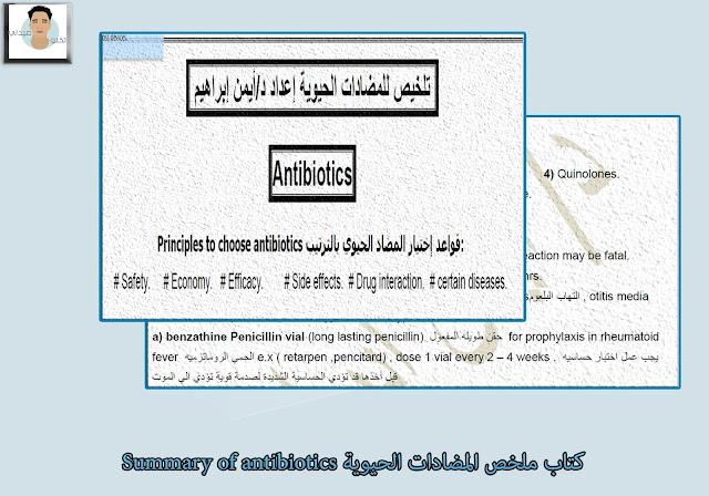 كتاب ملخص المضادات الحیویة Summary of antibiotics