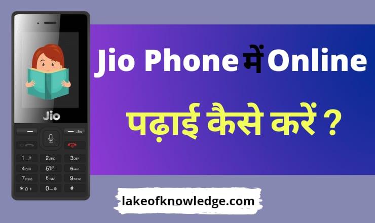 Jio phone me online padhai kaise kare