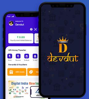 DEVDUT DIGITAL Plan Review देवदूत डिजिटल पेमेंट