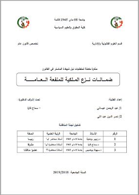 مذكرة ماستر: ضمانات نزع الملكية للمنفعة العامة PDF