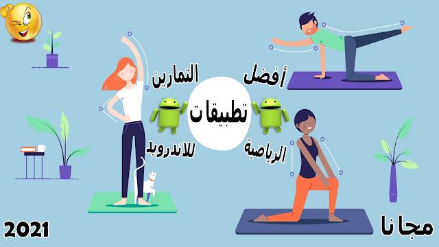 تطبيقات التمارين الرياضية للهاتف