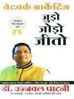 Judo Jodo Jeeto (Network Marketing) by Ujjwal Patni