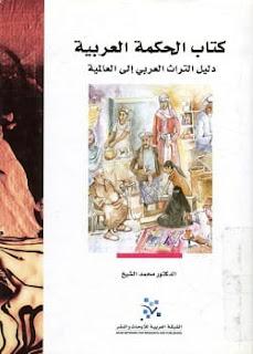 تحميل كتاب الحكمة العربية pdf - محمد الشيخ