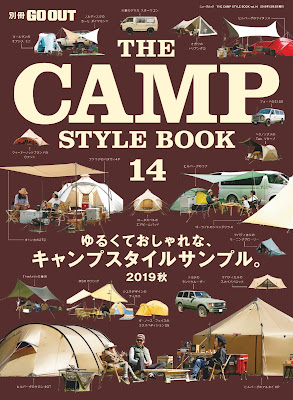 [Manga] 別冊GO OUT THE CAMP STYLE BOOK Vol.14