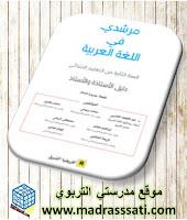 دليل مرشدي في اللغة العربية - المستوى الثاني