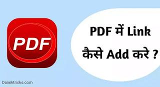 PDF फाइल में लिंक कैसे डालें ? How to Add Link in PDF File ?
