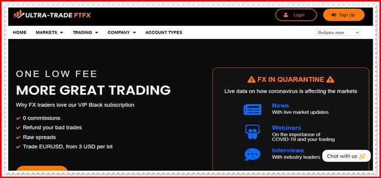Мошеннический сайт ultratradeftfx.com – Отзывы, развод, платит или лохотрон? Мошенники Ultra Trade FTFX