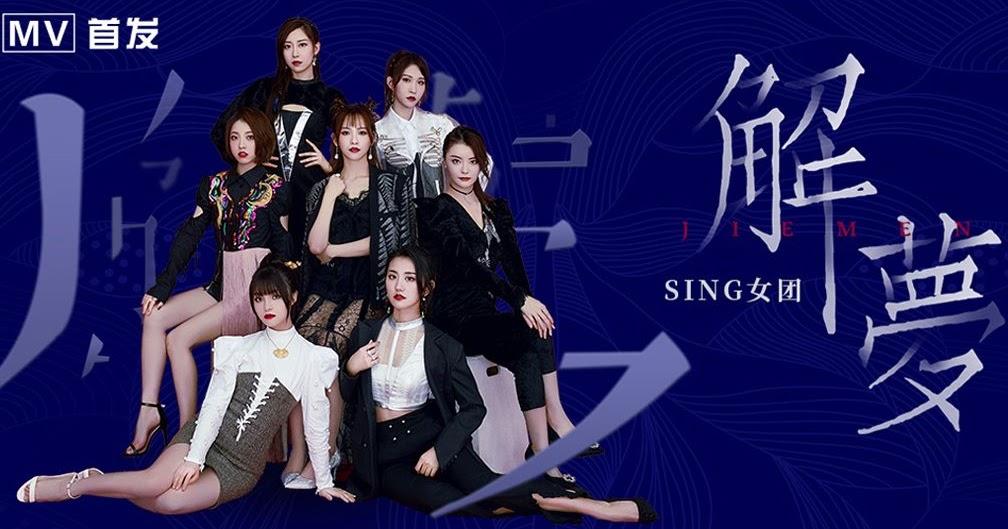 SING女團「解夢」MV (正式バージョン)