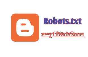 Robots.txt কী? কীভাবে ব্লগার ব্লগে Robots.txt Add করবেন