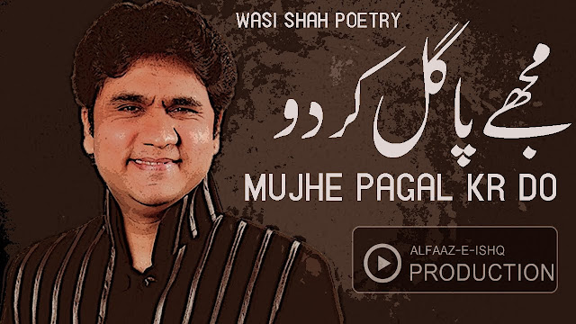 Mujhe Pagal Kr do  Wasi Shah Poetry