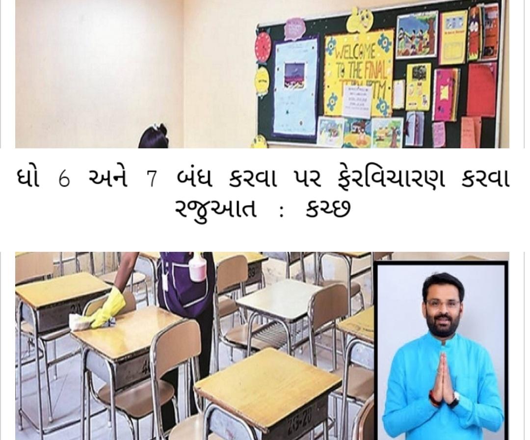 Gujarat Primary school Class 6 and 7 news