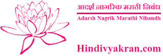 "Marathi Essay on ""An ideal citizen"", ""आदर्श नागरिक कसा असावा मराठी निबंध"", ""Adarsh Nagrik Marathi Nibandh"" for Students"
