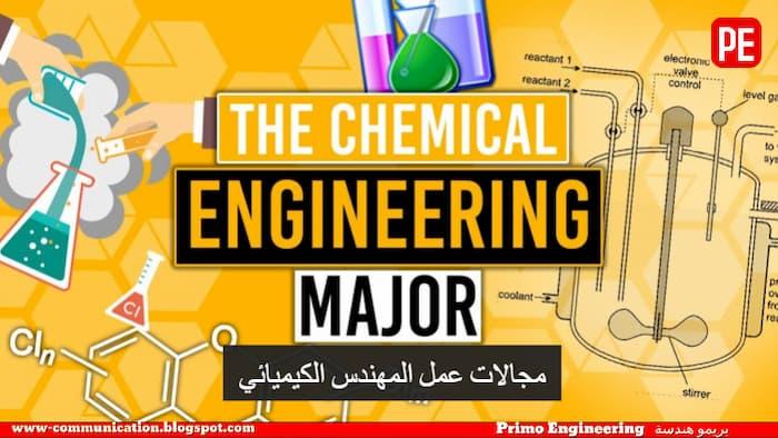 كل ما تريد معرفته عن الهندسة الكيميائية ومجالات عمل المهندس الكيميائي | بريمو هندسة