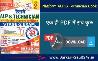 rukmini publication Railway ALP CBT -02 book notes pdf in hindi, Platform  ALP Auto Mobile Trade pdf notes, the platform  ALP stage -02 book notes