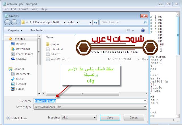 طريقة عمل ملف iptv بصيغة cfg و تشغيله على جميع الرسيفرات