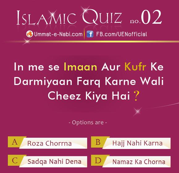 Islamic Quiz 02: In me se Imaan aur Kufr ke Darmiyaan Farq karne waali Cheez kya hai ?