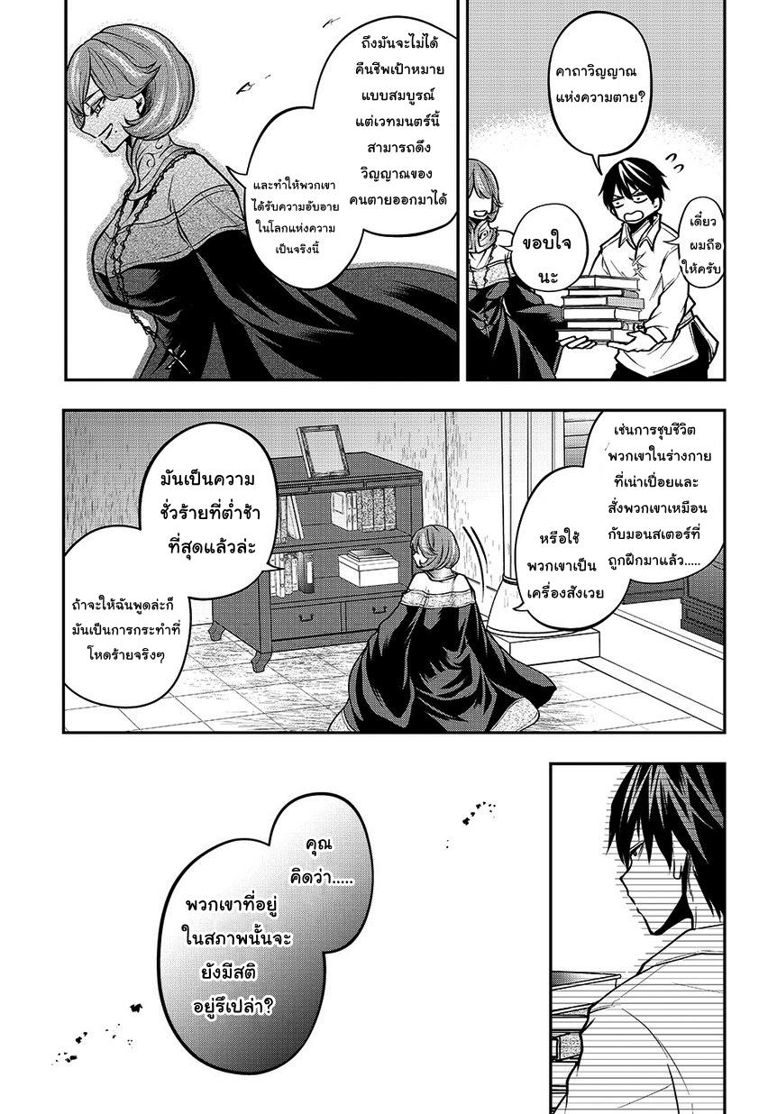 อ่านการ์ตูน Isekai Demo Bunan ni Ikitai Shoukougun ตอนที่ 2 หน้าที่ 19
