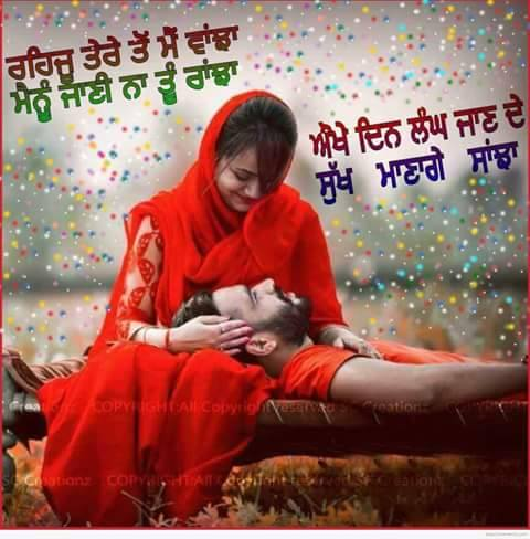 Punjabi Love Pictures