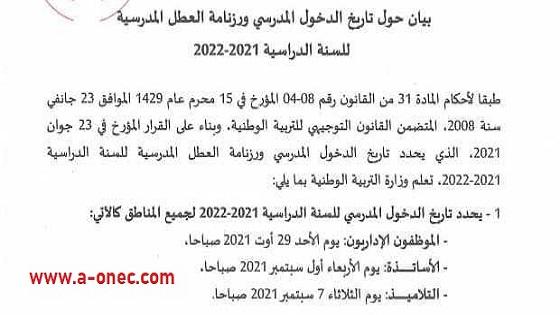 تاريخ الدخول المدرسي المدرسي للسنة الدراسية 2021-2022