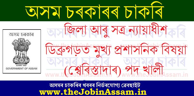 DSJ Dibrugarh Recruitment 2021