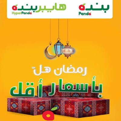 عروض هايبر بنده في رمضان 2020 في السعودية