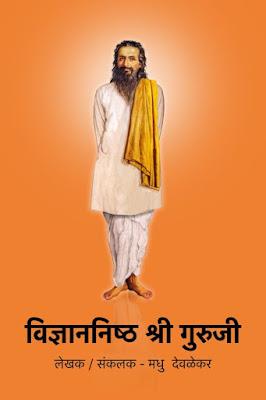 Professor Madhavrao Sadashiv Golwalkar