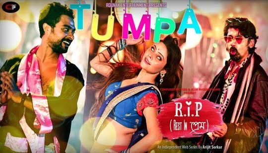 Tumpa Song Lyrics | Rest in প্রেম by Arijit Sorkar | Sayan,Sumana,Dipangshu | CONFUSED Picture