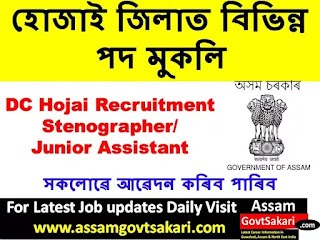 DC Hojai Recruitment 2020