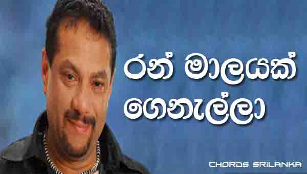 Ran Malayak Genalla Chords, Rookantha Gunathilaka Songs, Ran Malayak Genalla Song Chords, Rookantha Gunathilaka Songs Chords, Sinhala Wedding Songs Chords,