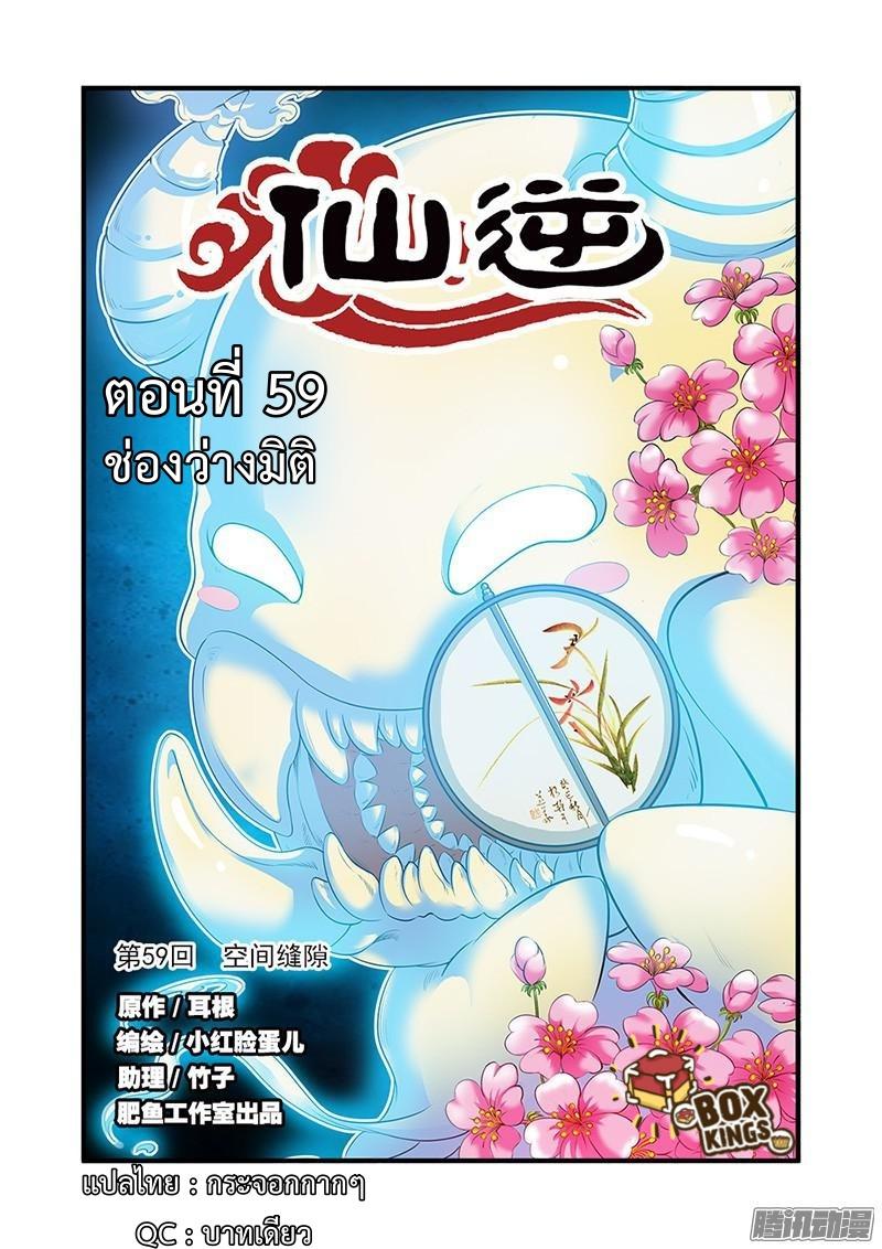 อ่านการ์ตูน Xian Ni 59 ภาพที่ 1