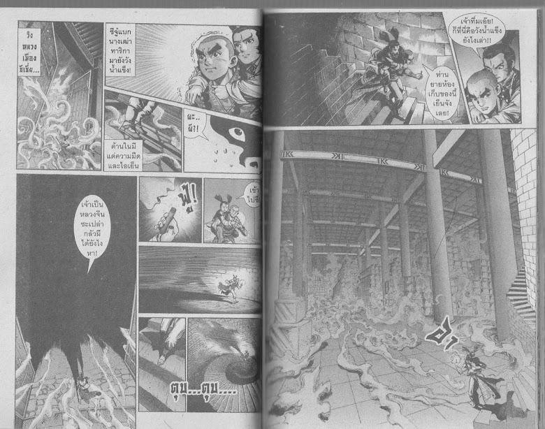 Demi Gods & Semi Devils - หน้า 41