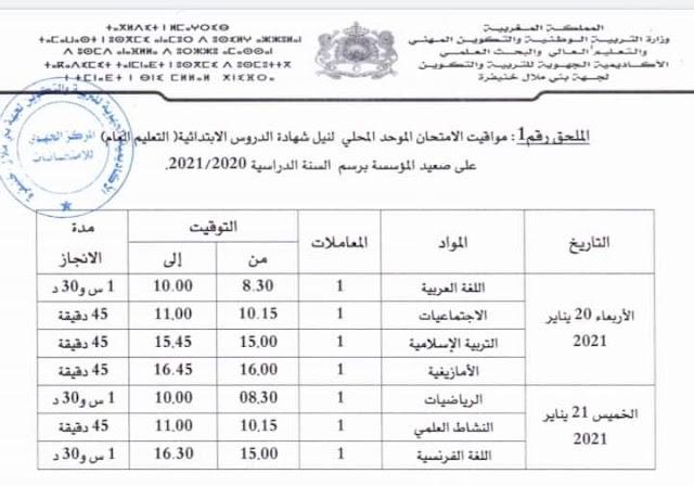 مواقيت الامتحان الموحد المحلي على صعيد المؤسسة (المستوى السادس) بني ملال خنيفرة.