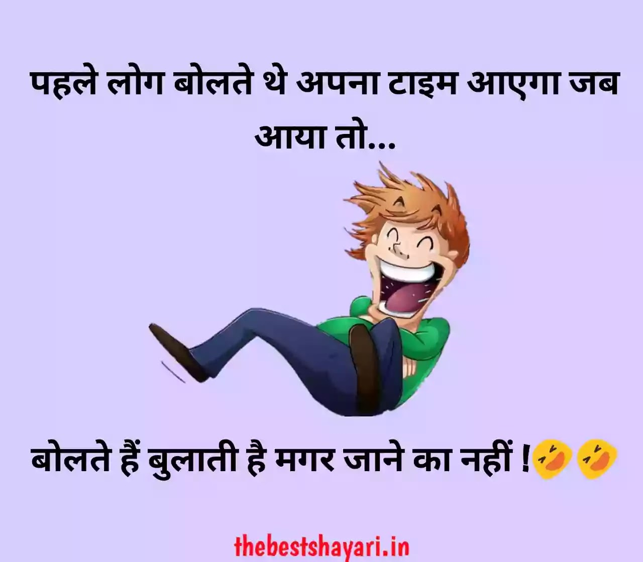 funny shayari with images in Hindi