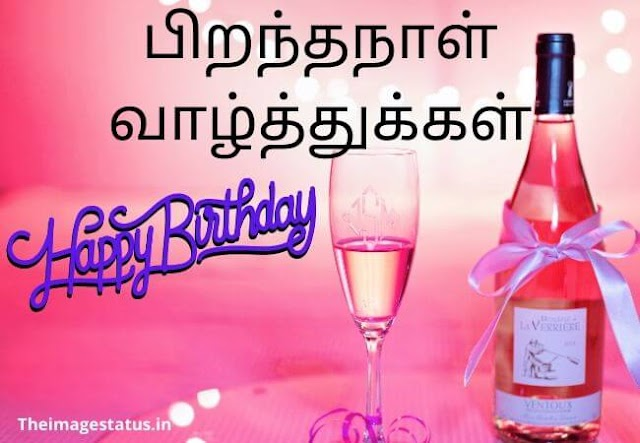 Top 25+ Happy Birthday Images In Tamil Wishes Quotes 2020